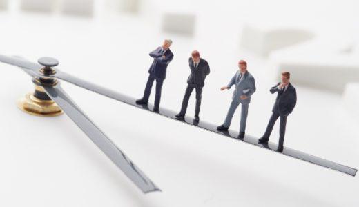 行政行為の4つの効力。公定力、不可争力、不可変更力、執行力とは何か?